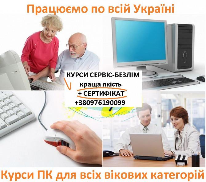 Компьютерные курсы для пенсионеров, детей и взрослых Кривий Ріг - зображення 4