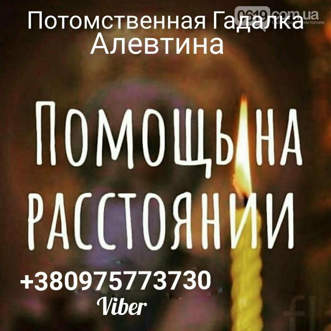 Магические услуги Тернопіль - зображення 1