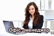 Офіс-менеджер Івано-Франківськ