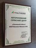 Економний газовий котел від італійського виробника ТМ «italtherm» Хмільник