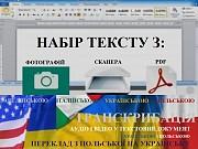 Перепис/набір тексту і транскрибація з аудіо і відео у текстовий документ (ціна Договірна Львів