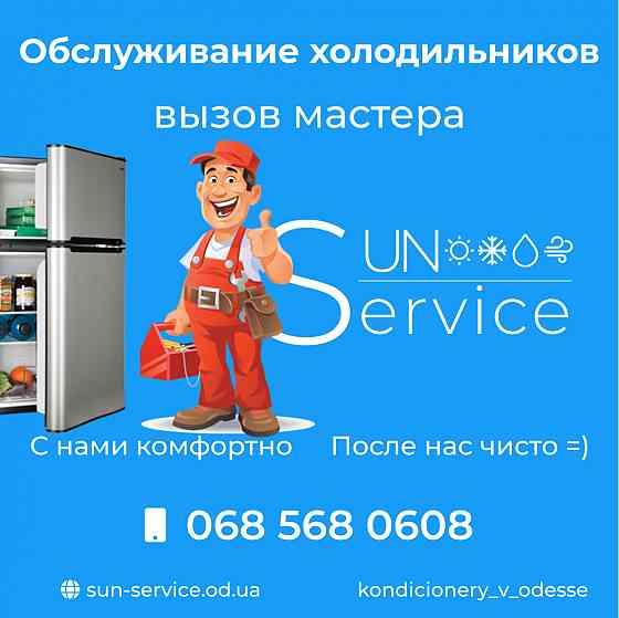 Вызов мастера по обслуживанию холодильников в Одессе на Поселке Котовского Одеса