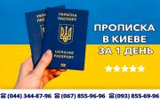 Прописка в Киеве, прописка Киев, прописаться, временная регистрация, внж, место регистрации Київ