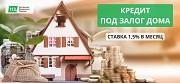 Оформить кредит под залог дома с плохой кредитной историей под 18% годовых. Київ
