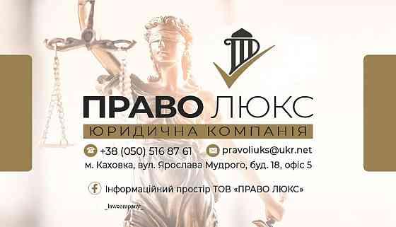 """Юридичні послуги від ТОВ """"ПРАВО ЛЮКС"""" Каховка"""