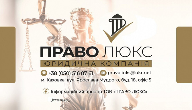 """Юридичні послуги від ТОВ """"ПРАВО ЛЮКС"""" Каховка - зображення 1"""