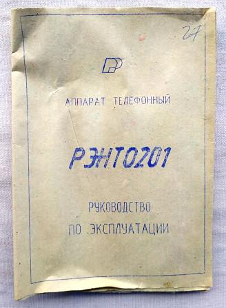 Аппарат телефонный «РЭНТО-201» Київ - зображення 3