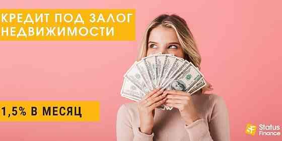 Деньги в долг под залог квартиры под 1,5% в месяц Київ