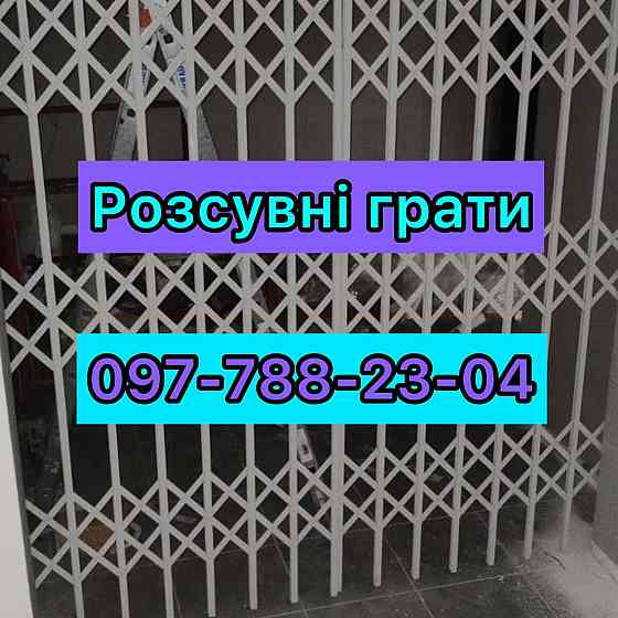 Раздвижные решетки (гармошка) на окна и двери Одесса Одеса