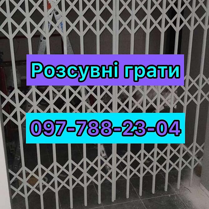 Раздвижные решетки (гармошка) на окна и двери Одесса Одеса - зображення 2