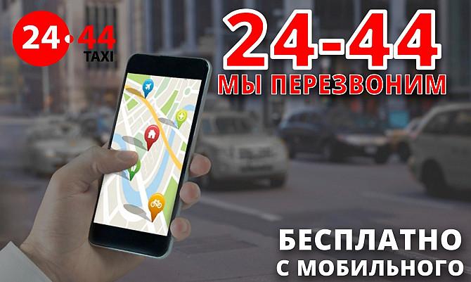 Заказ такси по городу , межгороду , в аэропорт и на вокзал. Драйвер , техпомощь и много других услуг Київ - зображення 1