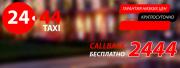 Работа В Такси Київ