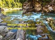 Екскурсії по карпатаї, тури по карпатах Донецьк