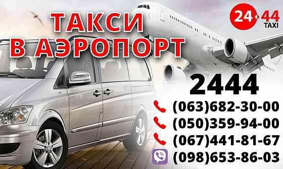 Срочно нужны водители такси со своим авто! Простая регистрация .Высокий заработок. Київ