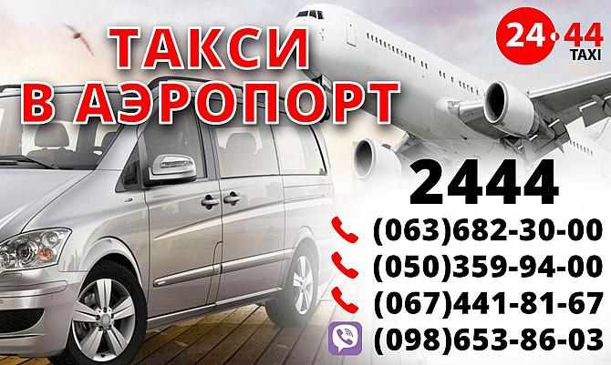Водитель в Такси. Достойный заработок . Київ - зображення 2