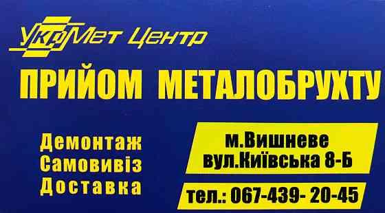 металобрухт, металолом, Вишневе