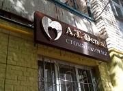Рекламные вывески, объемные буквы Николаев (предлагаю Миколаїв