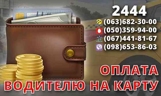 Заказ такси по городу , межгороду , в аэропорт и на вокзал. Драйвер , техпомощь и много других услуг Київ