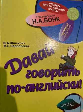 Учебники для младших классов Запоріжжя