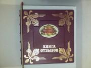 Книги отзывов и предложений (гостевая книга Львів