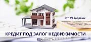 Кредит без справки о доходах до 15 млн грн под залог недвижимости Київ