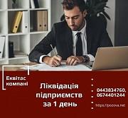 Експрес-ліквідація підприємств в Києві. Київ