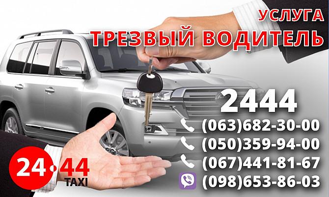 Водитель в Такси. Достойный заработок . Київ - зображення 5