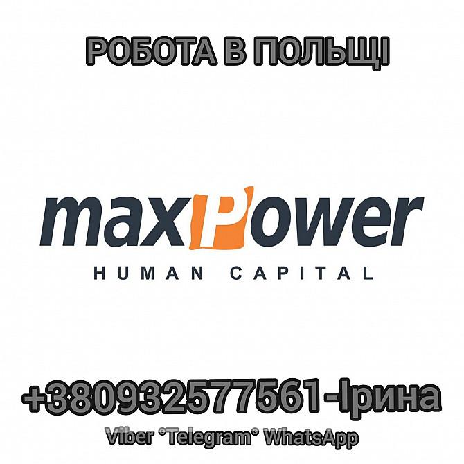 оператор машини (Робота Вроцлав) Львів - зображення 1