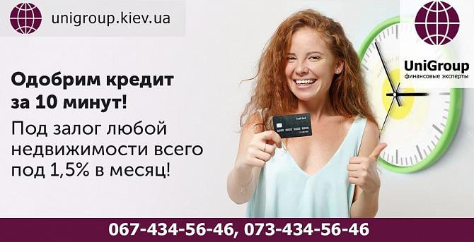 Получить кредит под залог квартиры быстро в Киеве. Київ - зображення 1