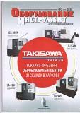 Токарно-фрезерное оборудование Taiwan Takisawa La-250m Харків