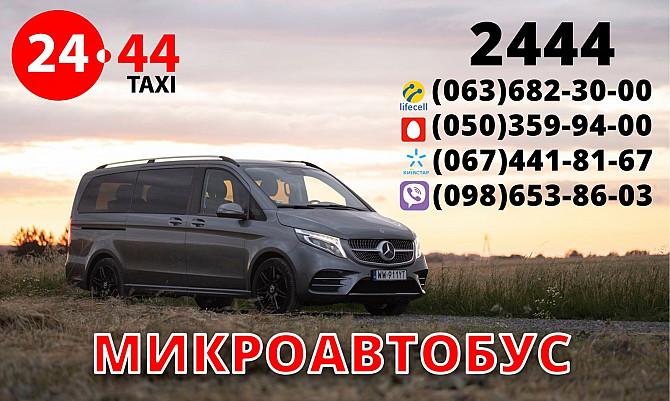 Заказ такси по городу , межгороду , в аэропорт и на вокзал. Драйвер , техпомощь и много других услуг Київ - зображення 2