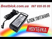 Блоки питания для ноутбуков (зарядки) для ноутбуков Київ