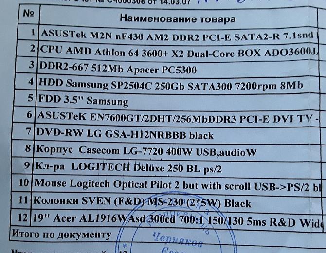 Продам настольный компьютер б/у Дніпро - зображення 1