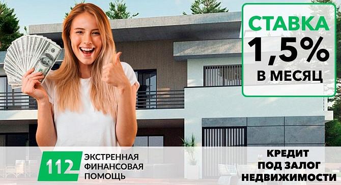 Кредит на покупку квартиры под 18% годовых. Ипотека от 1,5% в месяц. Київ - зображення 1