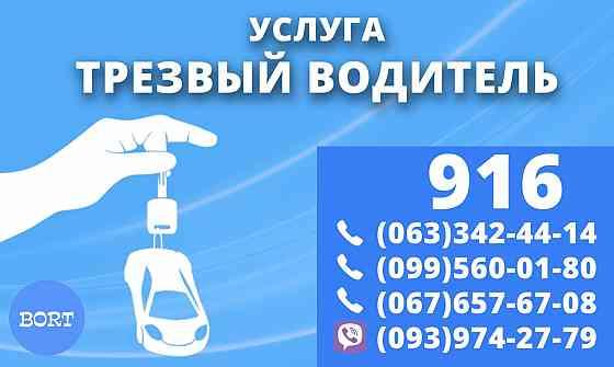 Срочно нужны водители такси со своим авто! Мы предлагаем реальную возможность заработать! Запоріжжя