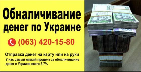 Оплачивание денег. Вывод денег-денежных средств. Обналичка Тов и Фоп Дніпро