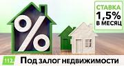 Кредит под залог недвижимости до 30 млн грн от 1, 5% в месяц. Київ