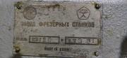 6р12б фрезерный станок Дніпро