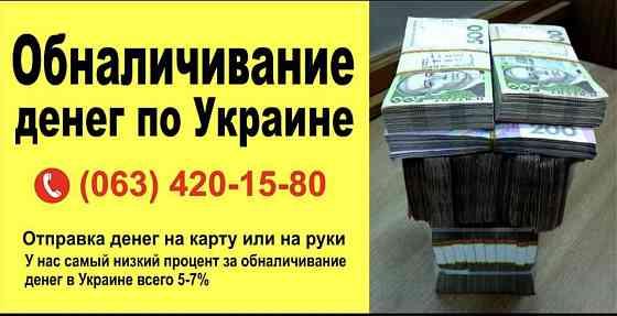Обналичивание денег. Вывод денег-денежных средств. Обналичка тов и фоп Суми