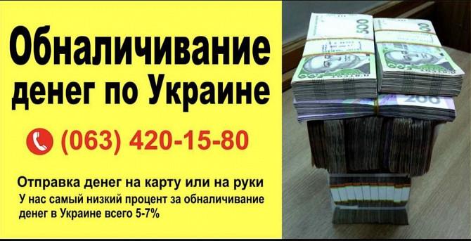 Обналичивание денег. Вывод денег-денежных средств. Обналичка тов и фоп Суми - зображення 1