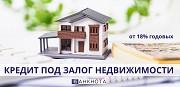 Кредит на покупку квартиры под 18% годовых. Деньги в кредит под залог недвижимости. Київ