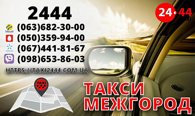 Водитель со своим авто в такси, онлайн регистрация, большое кол-во заказов, выгодный тариф! Одеса - зображення 3