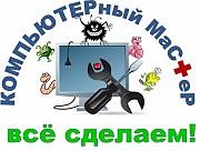 Збірка ПК ремонт ПК Комп'ютер / Ноутбук. установка Windows • Збірка під замовлення комп'ютера відпо Київ