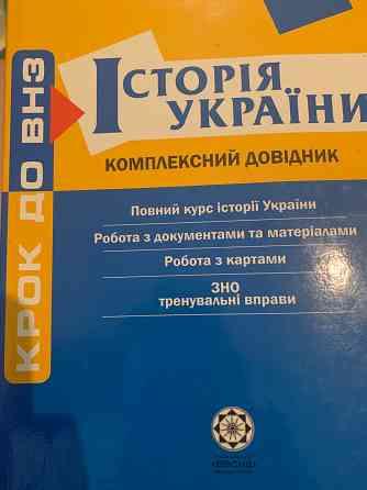 Справочники для подготовки в ВУЗ ( ВНО) Запоріжжя