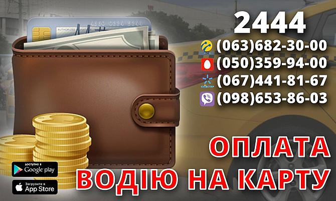 Водитель со своим авто в такси, онлайн регистрация, большое кол-во заказов, выгодный тариф! Одеса - зображення 6