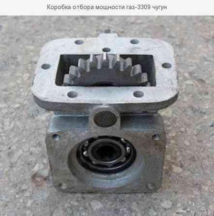 Коробка отбора мощности ГАЗ-3309 под НШ , механика . Харків