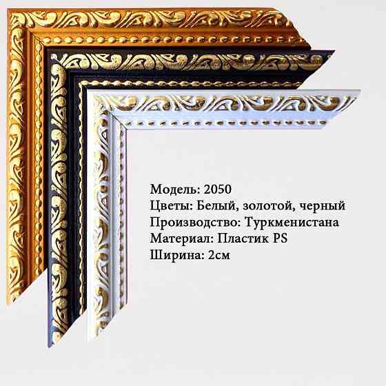 Пластиковые багеты для рамки. Київ