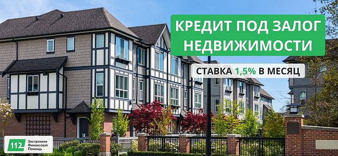 Кредит от частного инвестора под 18% годовых под залог дома, квартиры. Київ - зображення 1