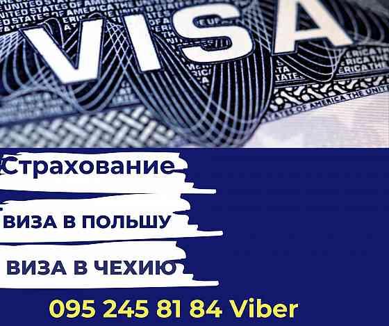 Рабочая виза в Европу Харків