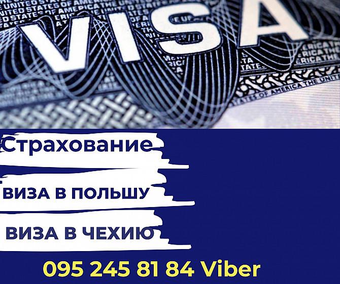 Рабочая виза в Европу Харків - зображення 1